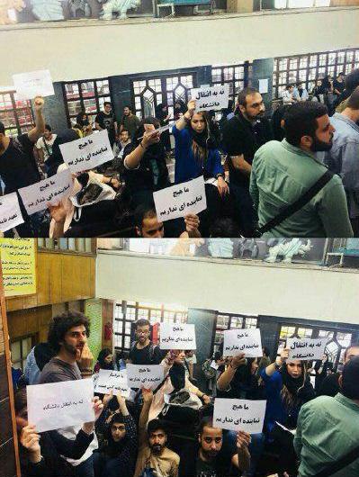 tehran_art_and_architecture_university_protest.jpg