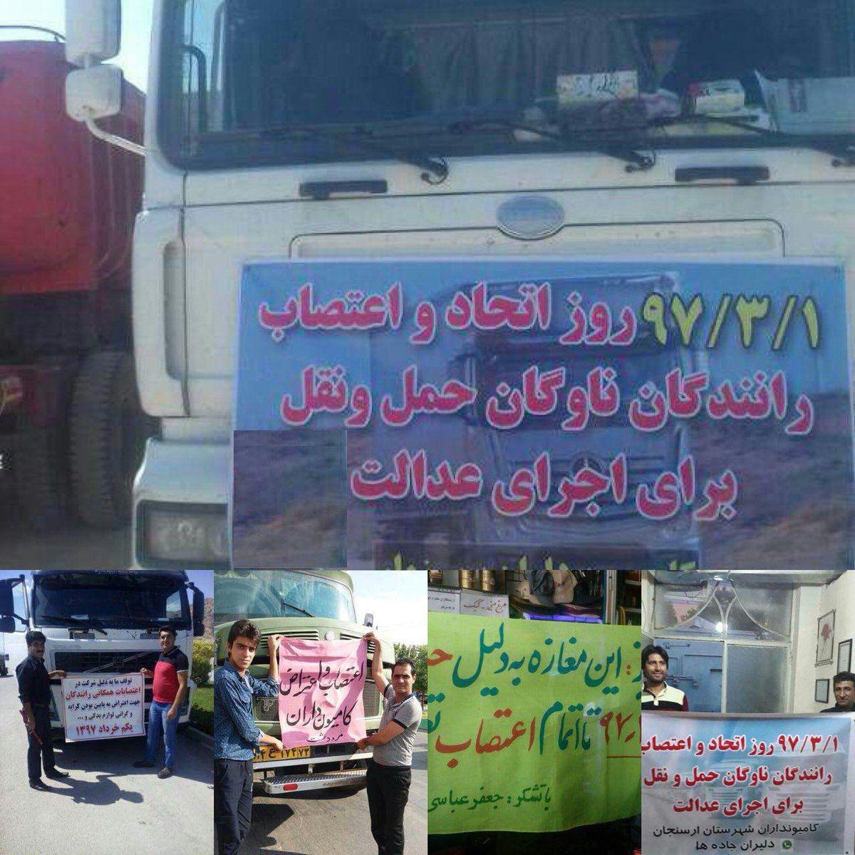 truckers_strike_iran_may22.jpg