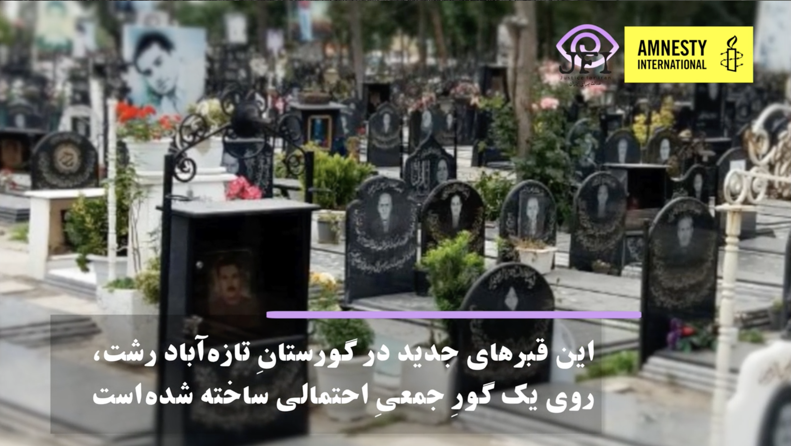 تخریب-گور-جمعی-قربانیان-کشتار-۶۷-در-رشت.png