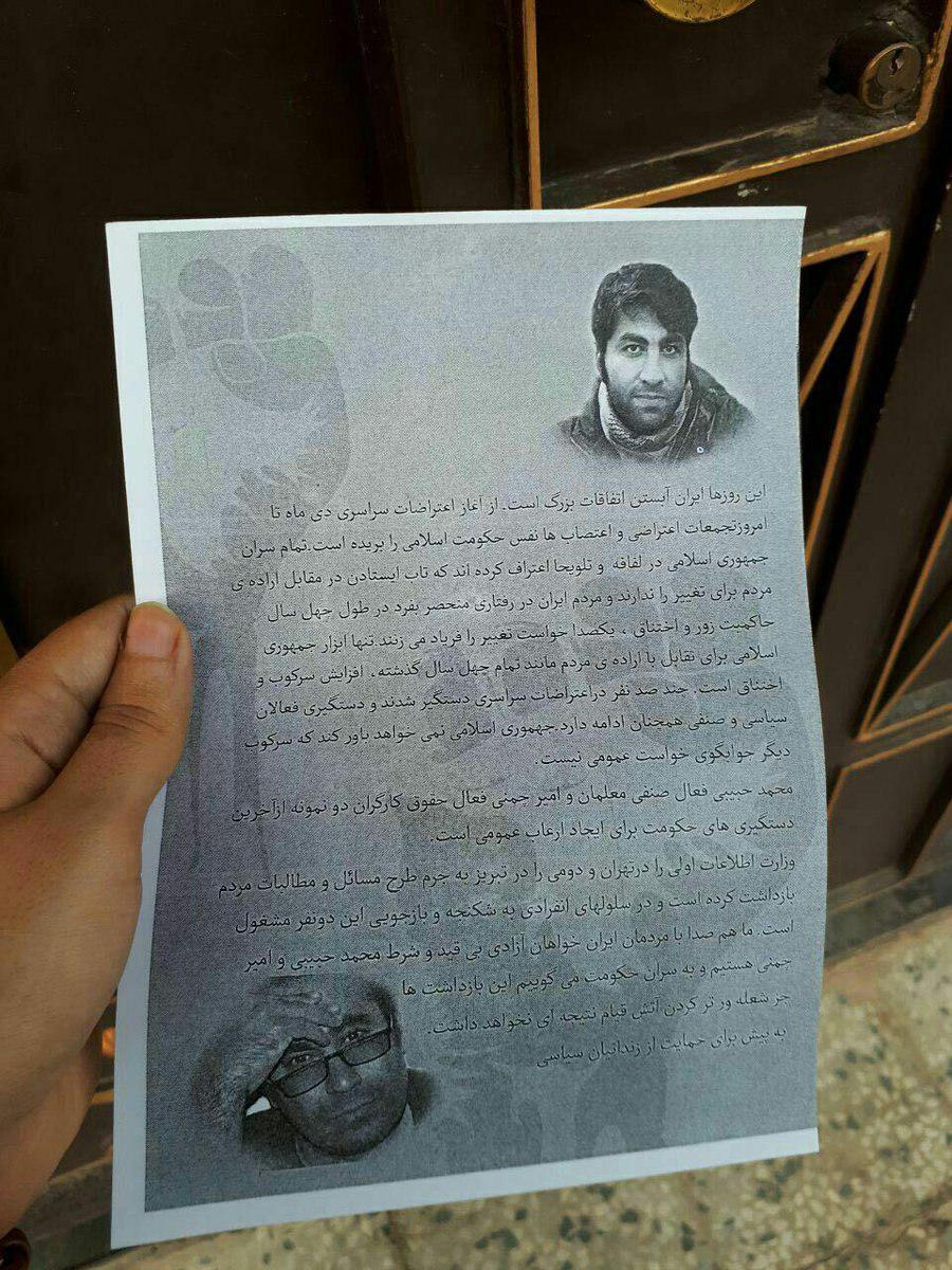 leaflets_passed_out_in_tabriz_for_awareness_of_two_detainees.jpg
