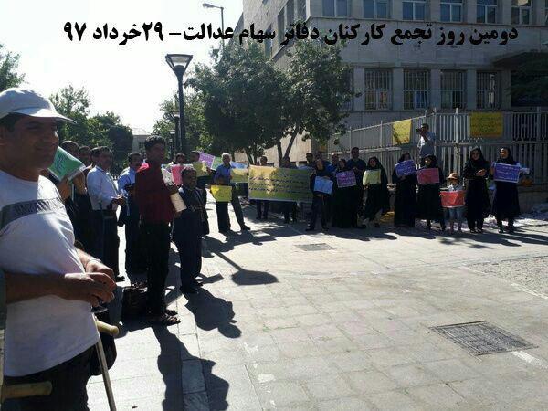 tehran_exchange_staff_protest.jpg